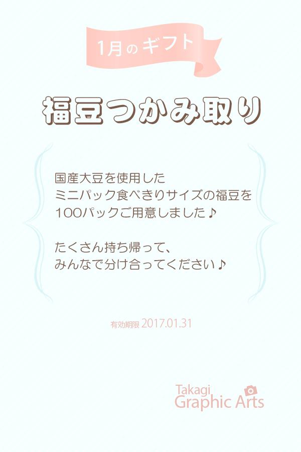 1月のギフト★福豆つかみ取り